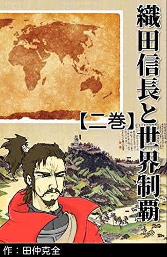 織田信長と世界制覇 2巻 2 (イーデスブックス)