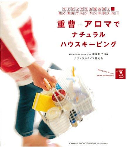 重曹+アロマでナチュラルハウスキーピング—キッチンからお風呂まで安心素材でカンタンお手入れ!