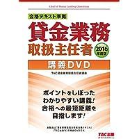 合格テキスト準拠 貸金業務取扱主任者 講義DVD 2016年度 (<DVD>)