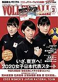 バレーボール 2020年 03 月号 [雑誌]