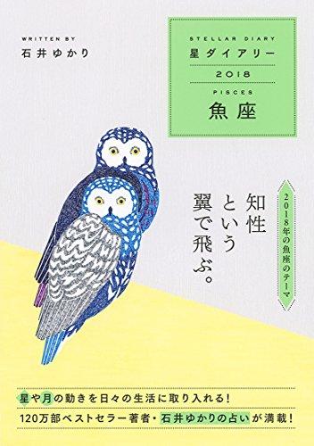 【Amazon.co.jp限定】星ダイアリー2018 魚座 (特典:スマホ壁紙 データ配信)