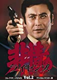 非情のライセンス 第1シリーズ コレクターズDVD VOL.2<デジタルリマスター版>[DVD]