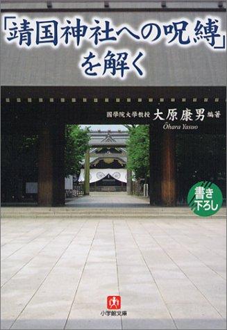 「靖国神社への呪縛」を解く (小学館文庫)の詳細を見る