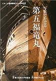 写真でたどる第五福竜丸―ビキニ水爆実験被災50周年記念・図録