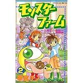 モンスターファーム 2―円盤石の秘密 (ガンガンコミックス)