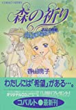 森の祈り / 香山 暁子 のシリーズ情報を見る