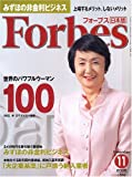 Forbes (フォーブス) 日本版 11月号 [雑誌]