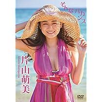 【Amazon.co.jp限定】片山萌美 そんなバカンス(生写真付) [DVD]