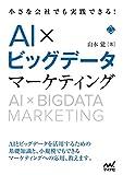 小さな会社でも実践できる! AI×ビッグデータマーケティング