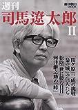 週刊司馬遼太郎 2 (週刊朝日MOOK)