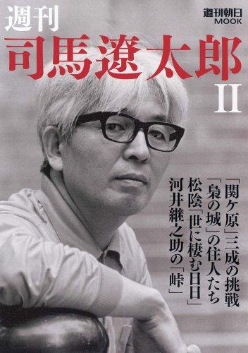 週刊司馬遼太郎 2 (週刊朝日MOOK)の詳細を見る