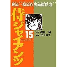侍ジャイアンツ 15