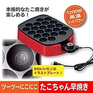 日本製 たこ焼き器 ツーツにこにこたこちゃん早焼き