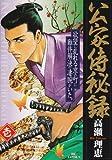 公家侍秘録 / 高瀬 理恵 のシリーズ情報を見る