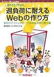 過負荷に耐えるWebの作り方 ~国民的アイドルグループ選抜総選挙の舞台裏 (Software Design plus)
