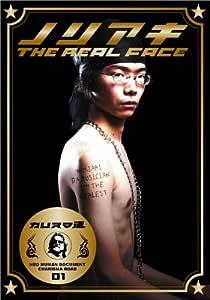 カリスマ道(ロード) ミュージシャン・ノリアキ ~THE REAL FACE~ [DVD]