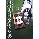 NOAHを創った男―三沢光晴の参謀