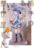 鳩子のあやかし郵便屋さん。 2 (バンブーコミックス)