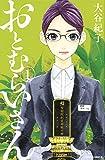 おとむらいさん / 大谷 紀子 のシリーズ情報を見る