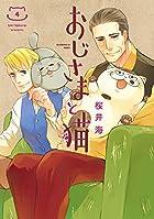 おじさまと猫 第04巻