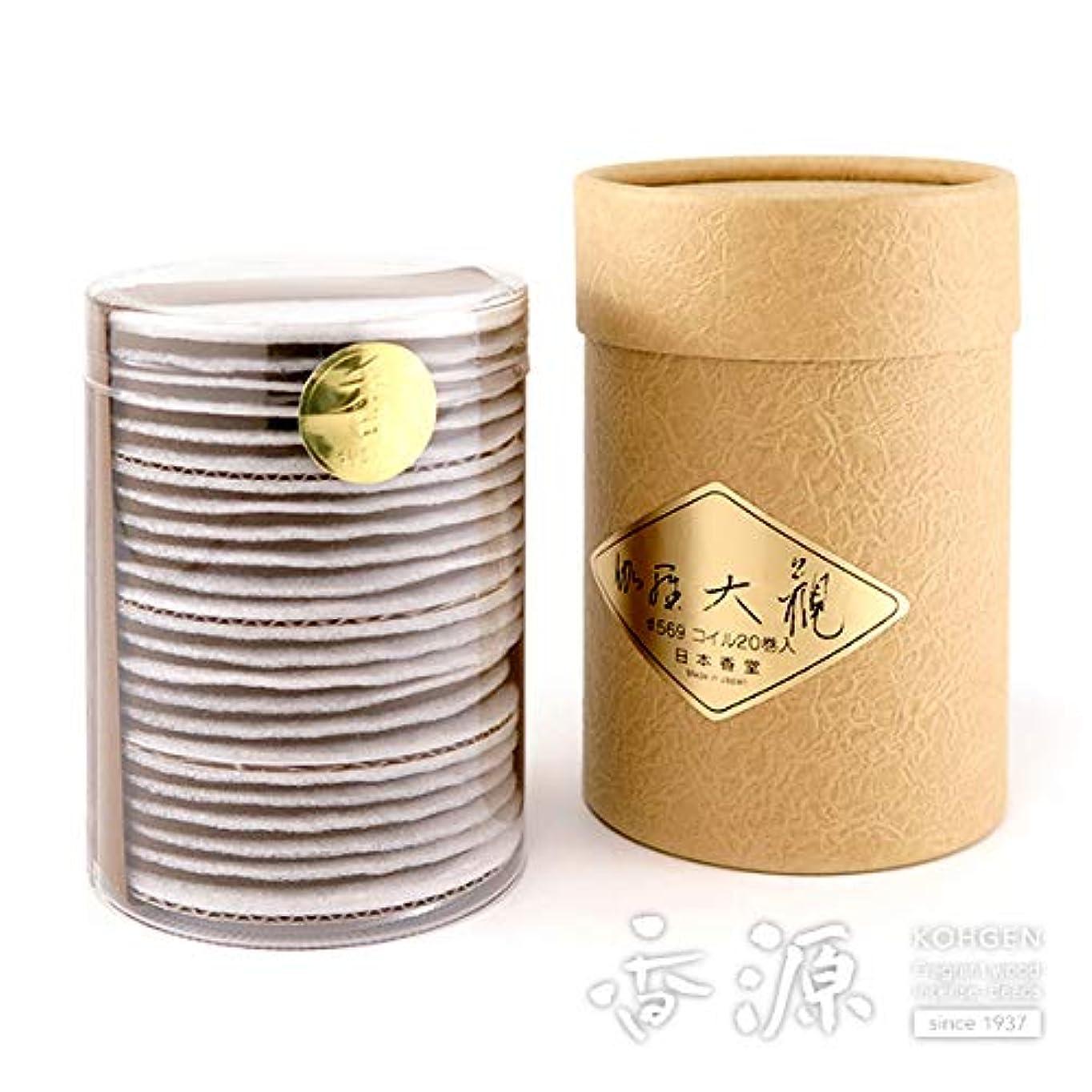 キャビン実施する宣言する日本香堂のお香 伽羅大観 徳用渦巻20枚入 【送料無料】