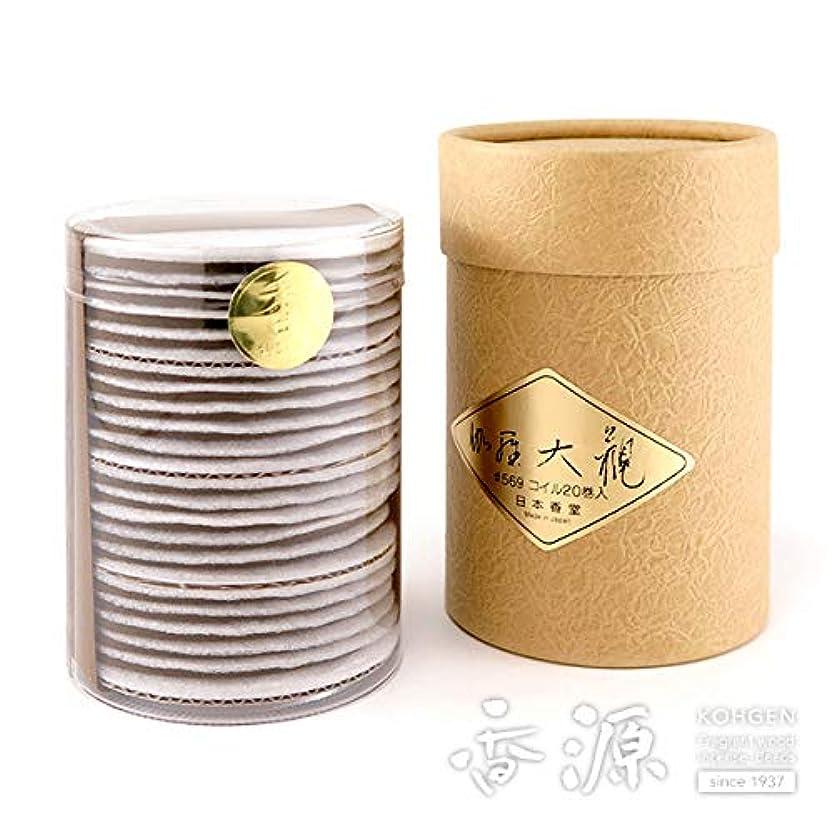 時々時々明確にシリング日本香堂のお香 伽羅大観 徳用渦巻20枚入 【送料無料】