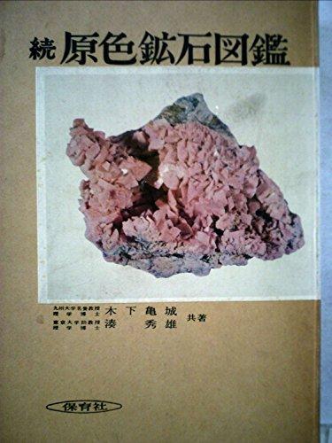 原色鉱石図鑑〈続〉 (1963年) (保育社の原色図鑑引)