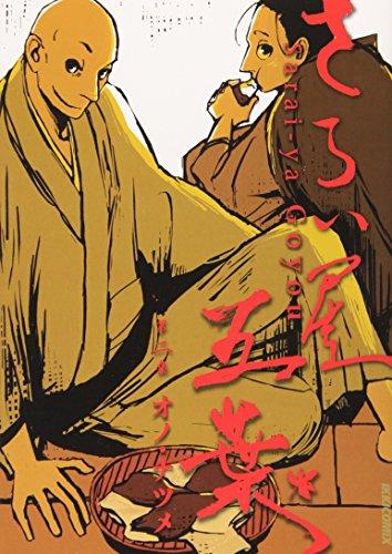 さらい屋五葉 第2集 (IKKI COMICS)の詳細を見る