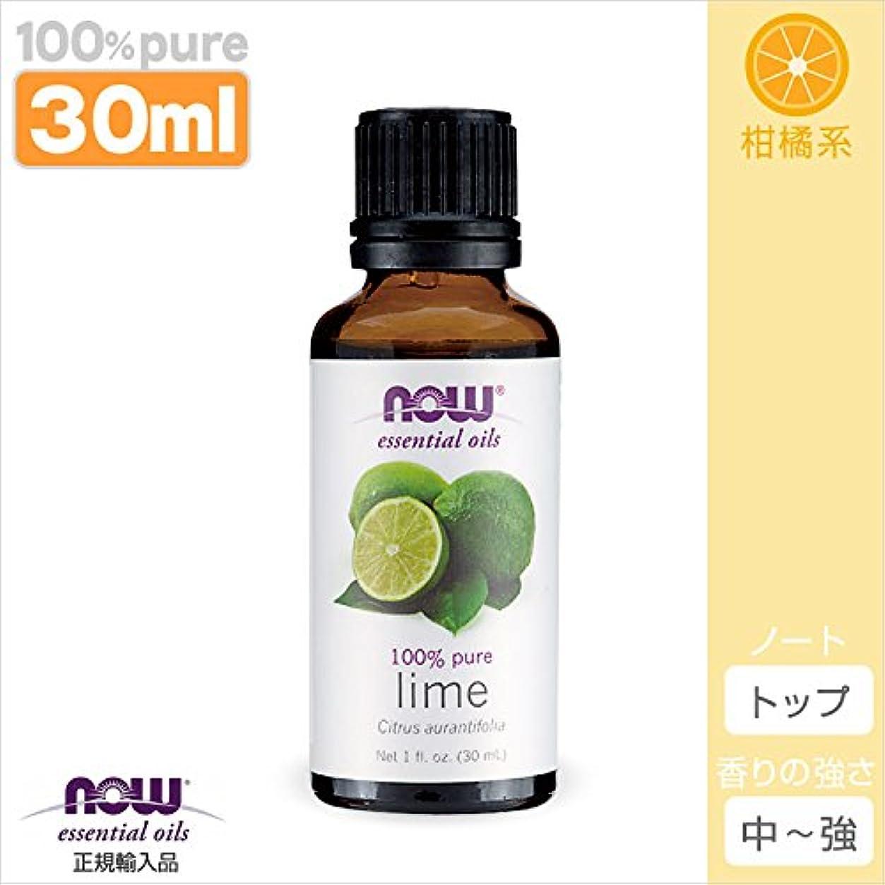 ほこりキャッシュ人気のライム精油[30ml] 【正規輸入品】 NOWエッセンシャルオイル(アロマオイル)