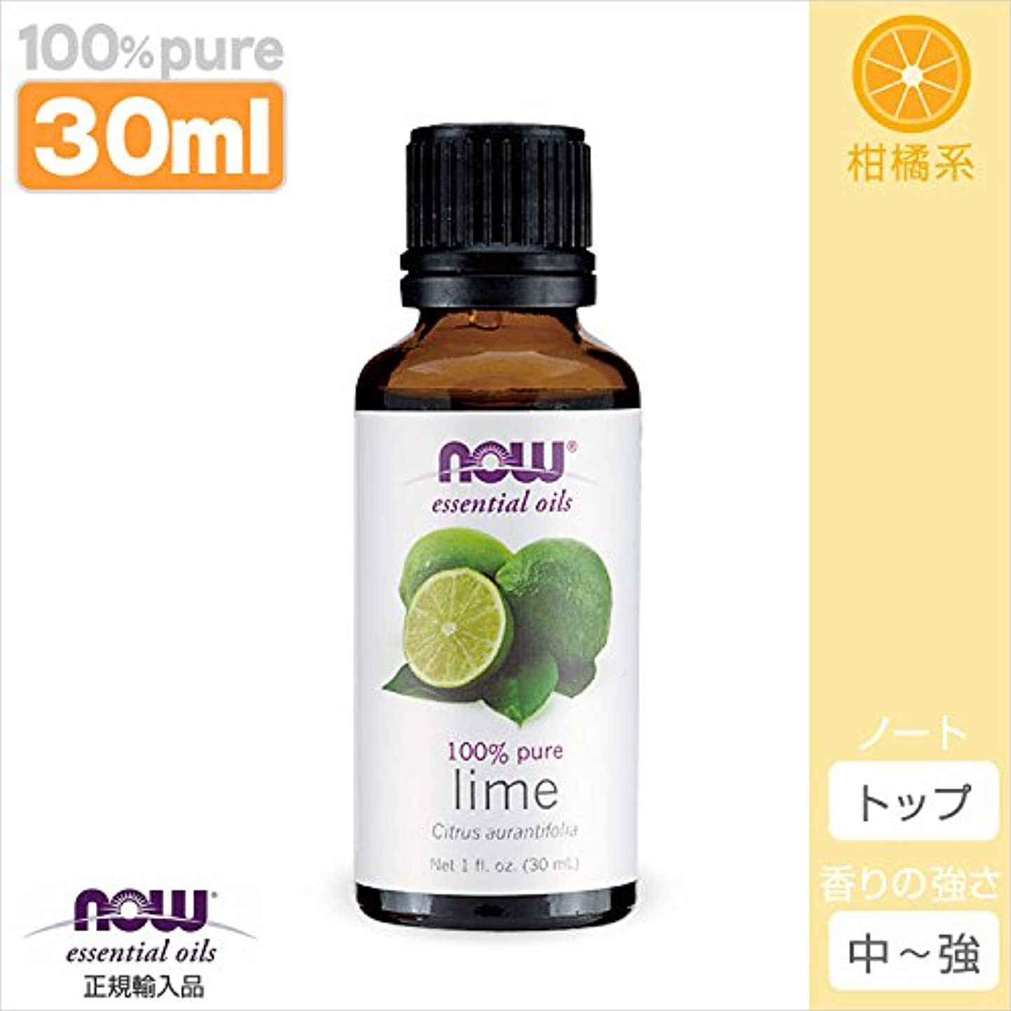 保護ペグキャリッジライム精油[30ml] 【正規輸入品】 NOWエッセンシャルオイル(アロマオイル)