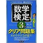 柳谷先生の数学検定3級 クリア問題集