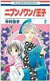 ニブンノワン!王子 2 (花とゆめCOMICS)