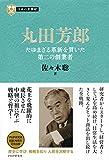 日本の企業家9 丸田芳郎 たゆまざる革新を貫いた第二の創業者 (PHP経営叢書)