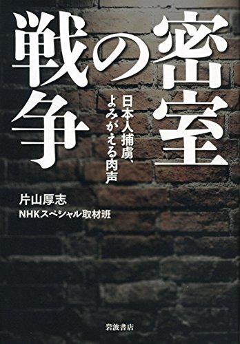 密室の戦争――日本人捕虜、よみがえる肉声の詳細を見る