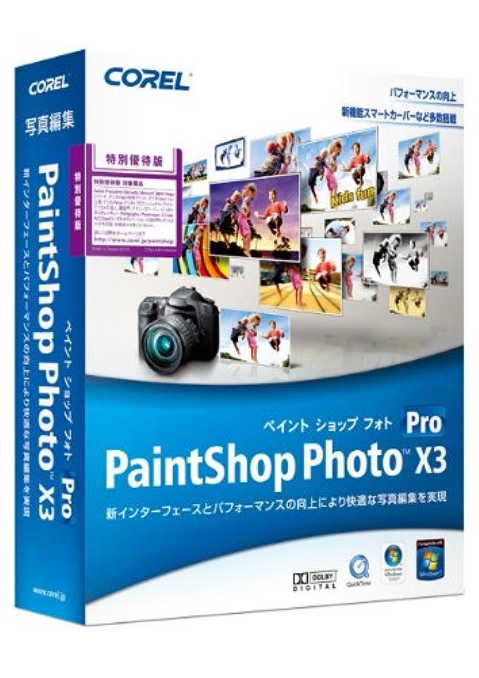 ジョガー愚かな賠償Paint Shop Photo Pro X3 特別優待版