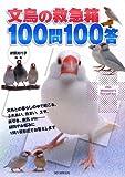 文鳥の救急箱100問100答