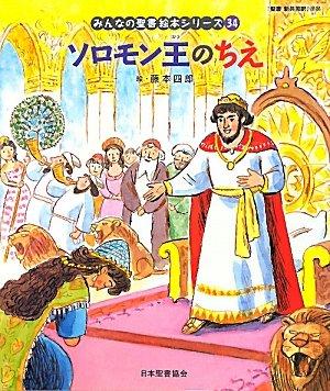 ソロモン王のちえ(旧約聖書) (みんなの聖書・絵本シリーズ)