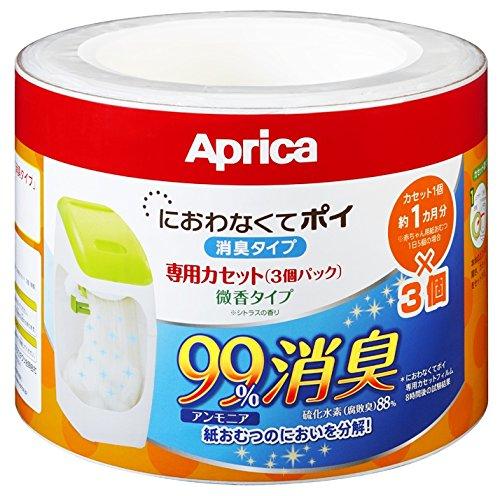 Aprica (アップリカ) 紙おむつ処理ポット におわなくてポイ 消臭タイプ 専用カセット