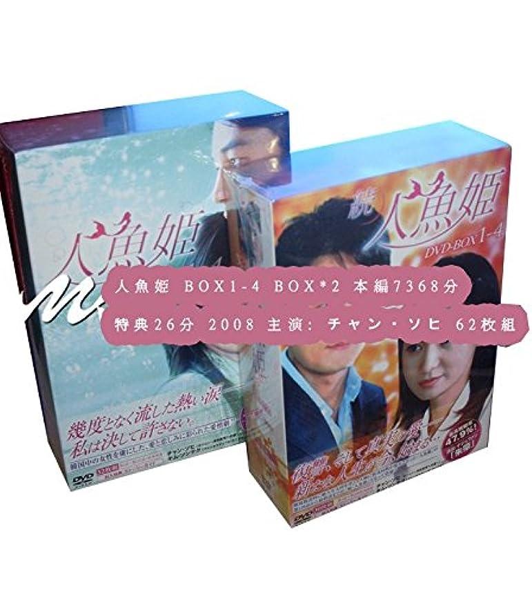 想定コカイン素晴らしさ人魚姫 BOX1-4 BOX*2 本編7368分+特典26分 2008 主演: チャン?ソヒ