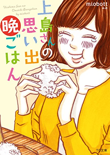 上島さんの思い出晩ごはん (TO文庫)