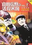 山田広野の活弁天国(1)[DVD]