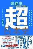 『超日本史』、ついに発売!