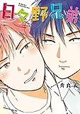 日々野兄弟(2) (少年マガジンエッジコミックス)