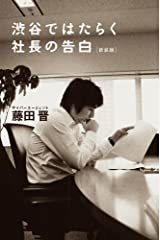 渋谷ではたらく社長の告白〈新装版〉 Kindle版