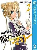腹ペコのマリー 2 (ジャンプコミックスDIGITAL)
