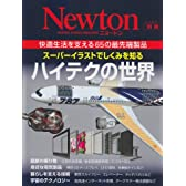 スーパーイラストでしくみを知るハイテクの世界―快適生活を支える65の最先端製品 (ニュートンムック Newton別冊)