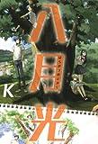 八月光 / K のシリーズ情報を見る