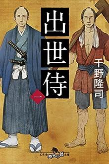 出世侍(一) (幻冬舎時代小説文庫)