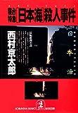 寝台特急「日本海」(メモリー・トレイン)殺人事件 (光文社文庫)