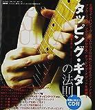 [脱初心者のための集中特訓] タッピング・ギターの法則(CD付) (シンコー・ミュージックMOOK)